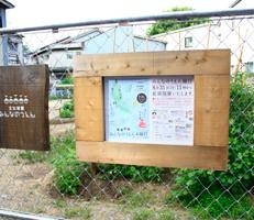 木製掲示板